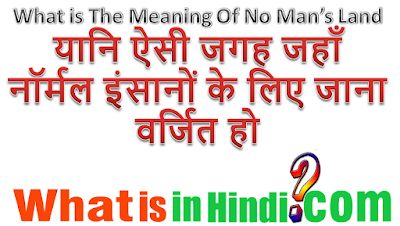 What is the meaning of No mans land in Hindi