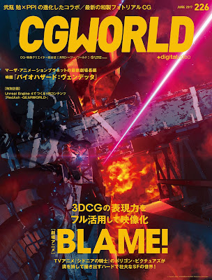 CGWORLD (シージーワールド) 2017年06月号 raw zip dl