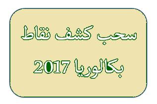سحب كشف نقاط شهادة البكالوريا - 2017 bac.onec.dz