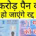 19 करोड़ पैन कार्ड रद्द