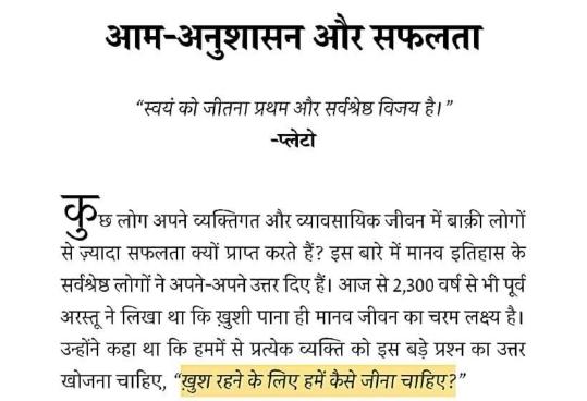 Aatma Anushasan Ki Shakti in Hindi PDF Download Free