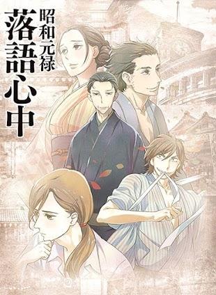 تقرير انمي Shouwa Genroku Rakugo Shinjuu (قصة انتحار العشاق شوا وغينروكو)