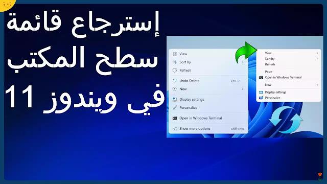 How to restore full context menus in Windows 11