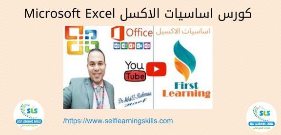 كورس  اساسيات مايكروسوفت اكسل  Microsoft Excel د عبد الرحمن