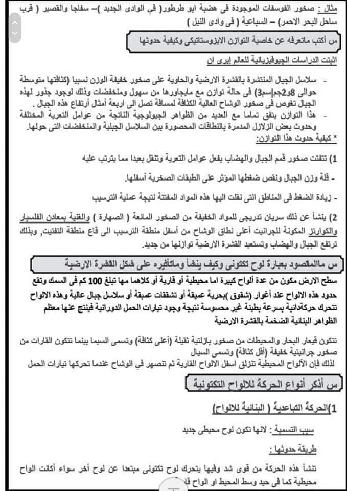 المراجعة النهائية فى الجيولوجيا للثانوية العامة ٢٠٢٠ د/ عادل بشير 4