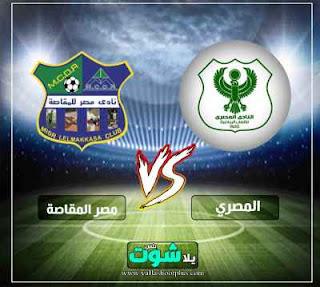 مشاهدة مباراة المصري ومصر المقاصة بث مباشر يوتيوب اليوم 14-2-2019 في الدوري المصري