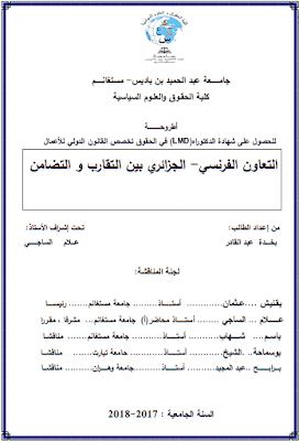 مذكرة ماستر: التعاون الفرنسي – الجزائري بين التقارب والتضامن PDF