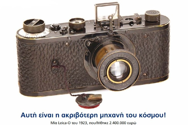 H ακριβότερη φωτογραφική μηχανή του κόσμου πουλήθηκε για 2.400.000 ευρώ