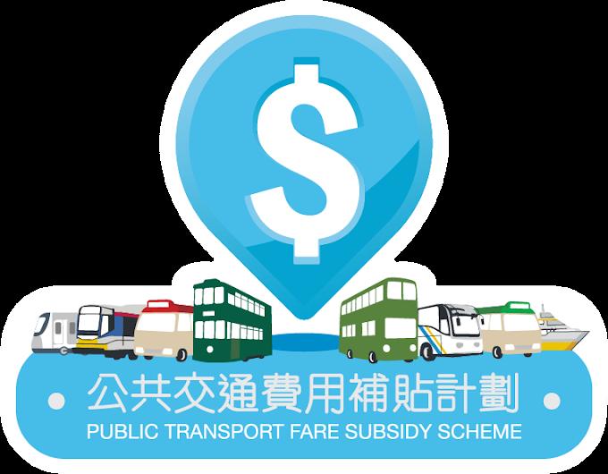 政府: 公共交通費用補貼計劃放寬至200元 至12月31日