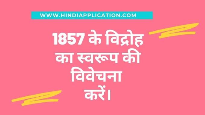 1857 के विद्रोह का स्वरूप की विवेचना करें।(Describe the nature of the Revolt of 1857 In Hindi)