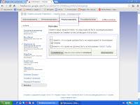 Настройка индексации блога в поисковых системах
