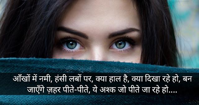 Aankhen Shayari in Hindi