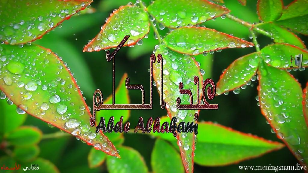 معنى اسم عبد الحكم وصفات حامل هذا الاسم Abde Alhakam