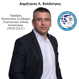 Μήνυμα του προέδρου του ΠΑΣΥΣΕΚ Δημητρίου Χαλάστρα