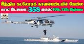 Indian Coast Guard Recruitment 2021 358 Navik (GD & DB) Posts