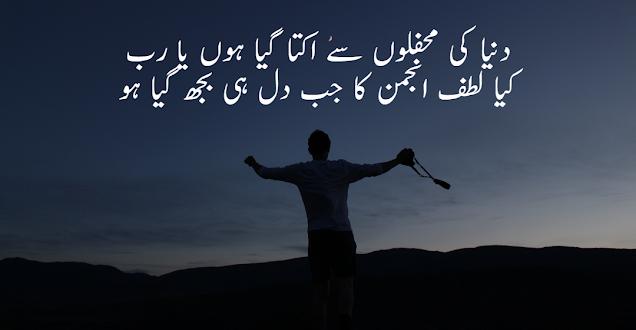 Sad shayari - 2 lines sad urdu poetry - uktaa gya hn yar rab poetry by Iqbal