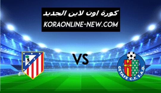 مشاهدة مباراة اتلتيكو مدريد وخيتافي بث مباشر اليوم 13-1-2021 الدوري الإسباني