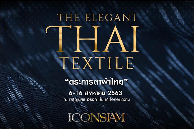 ไอคอนสยาม จัดงาน The Elegant Thai Textile 'ตระการตาผ้าไทย' เฉลิมพระเกียรติสมเด็จพระบรมราชชนนีพันปีหลวง เนื่องในวันแม่แห่งชาติ ประจำปี 2563 ระหว่างวันที่ 6 – 16 สิงหาคม 2563 ณ ไอคอนสยาม ถนนเจริญนคร