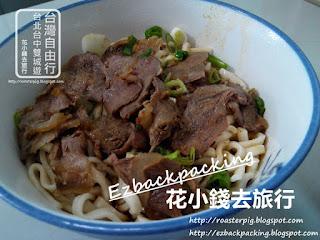 台北好佳麵食館 牛肉拌麵