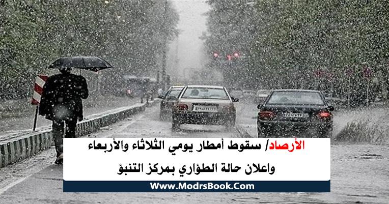 الأرصاد سقوط أمطار يومي الثلاثاء والأربعاء واعلان حالة الطؤاري بمركز التنبؤ