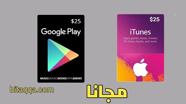 افضل موقع لربح بطاقات جوجل بلاي و بطاقات ايتونز مشحونة مجانا