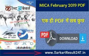 Mahendra Guru MICA February 2019 PDF   महेंद्रा गुरु फरवरी 2019 करेंट अफेयर्स
