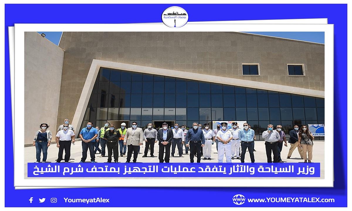 وزير السياجة والآثار يتفقد متحف شرم الشيخ