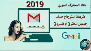 أستعادة حساب gmail بكل حالاته _استراد حساب جيميل