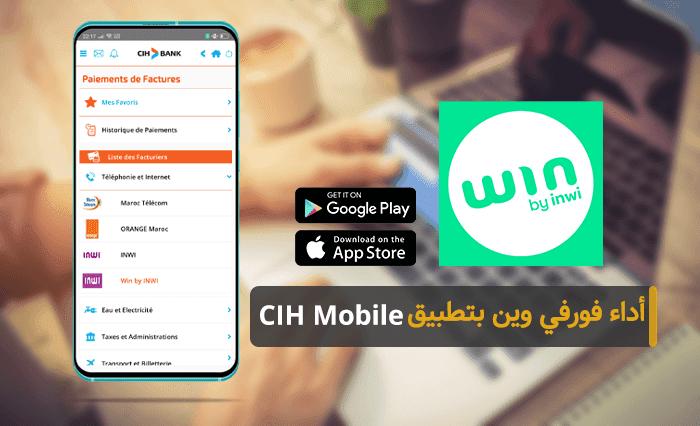 طريقة أداء فورفي win by inwi فقط من تطبيق CIH Mobile