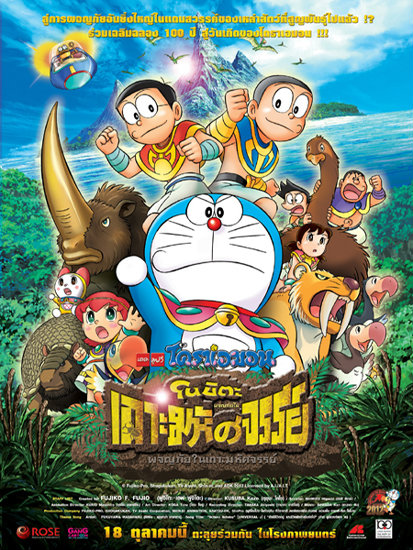 Doraemon movie collection (Tamil)