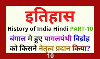 History of India Hindi Indian History Gk in Hindi Part-10  भारत का इतिहास Modern History