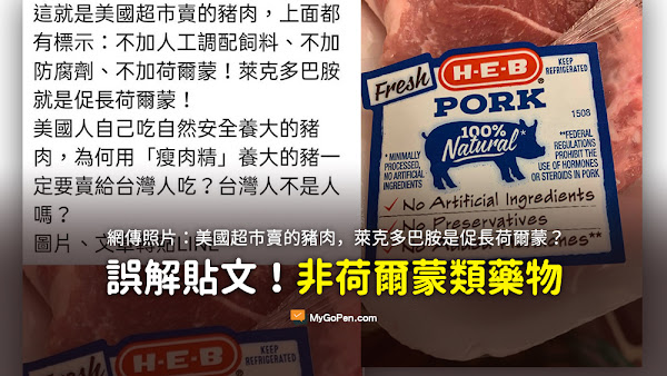 這就是美國超市賣的豬肉 標示 不加人工調配飼料 不加防腐劑 不加荷爾蒙 萊克多巴胺就是促長荷爾蒙