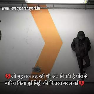 sorry status hindi image