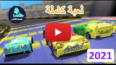 تحميل لعبة سباق السيارات ناسكار يوتيوب Nascar Racers