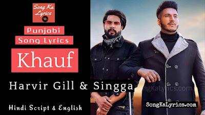 khauf-lyrics-