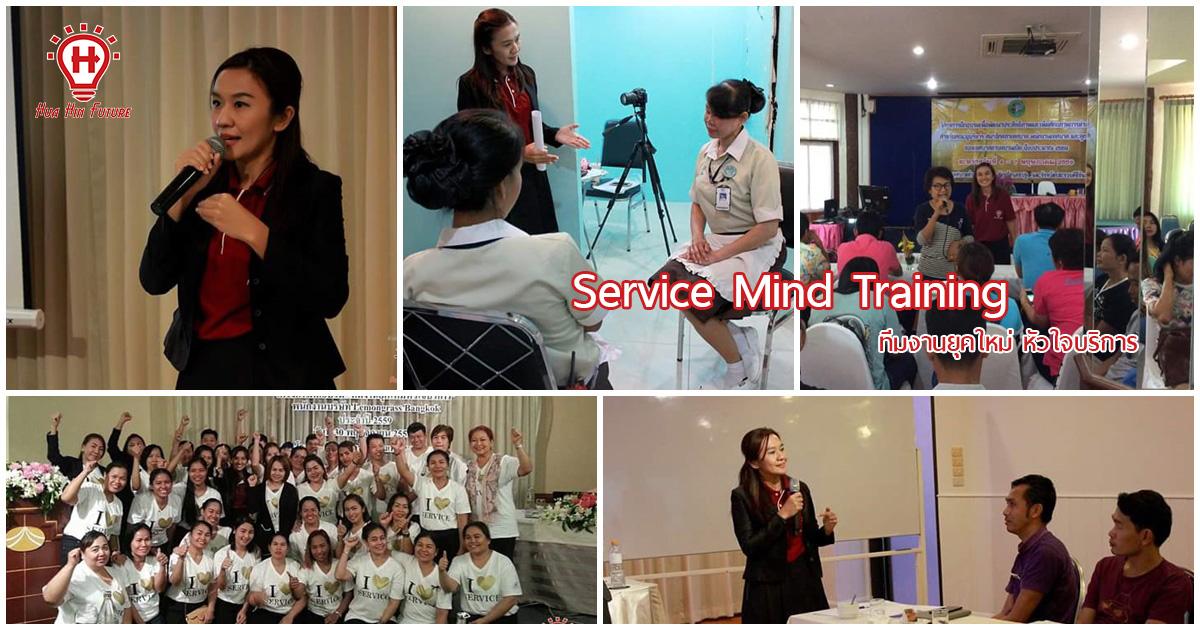 อบรมพนักงาน หัวใจบริการ Service mind Training หัวหิน ประจวบ