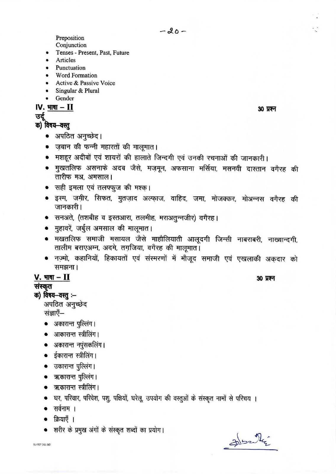 प्राथमिक स्तर पेपर-I (कक्षा 1 से 5 तक) पाठ्यक्रम देखे - 4