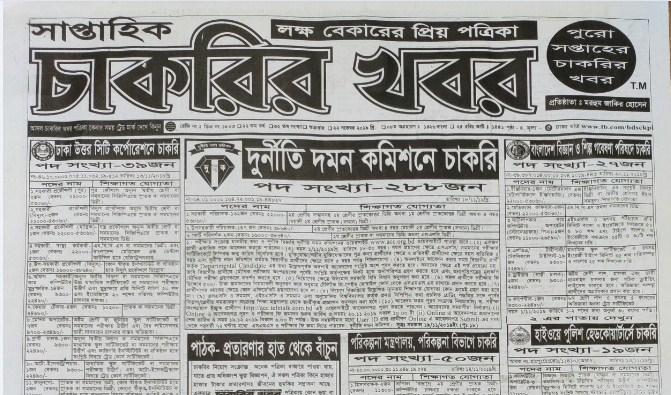 সাপ্তাহিক চাকরির খবর পত্রিকা Saptahik Chakrir Khobor Newspaper 29 November 2019