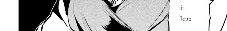 Tensei Kenja no Isekai Life - หน้า 139