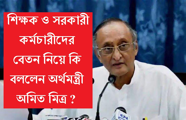 What did Finance Minister Amit Mitra say about the salaries of teachers and government employees
