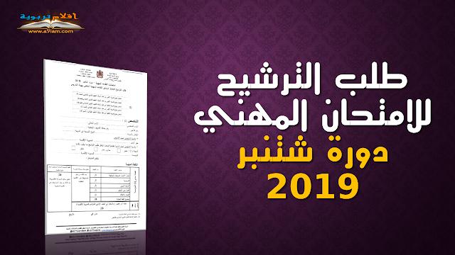 طلب الترشيح للامتحان المهني دورة شتنبر 2019