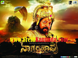 Nagarahavu (2016) Kannada Movie Songs Free Download