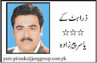 Yasir Pirzada Column - 12th December 2013