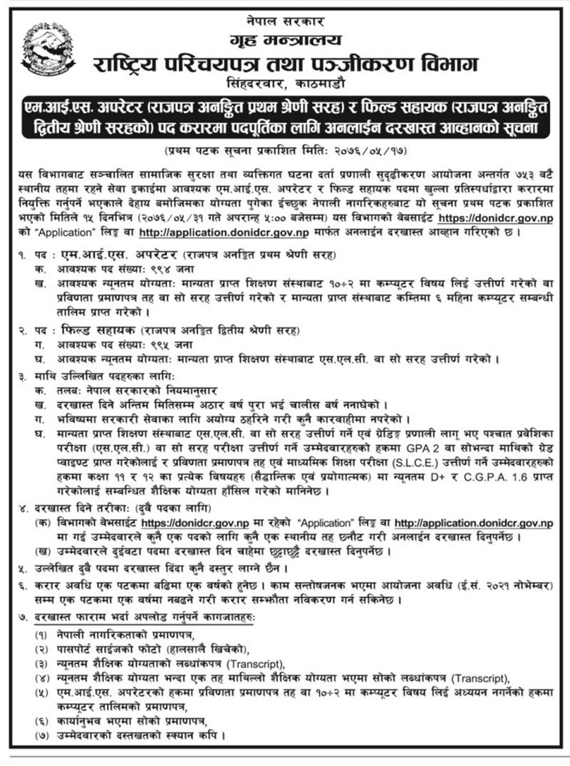 National ID Department of Nepal Announced 1989 Nos. Vacancies