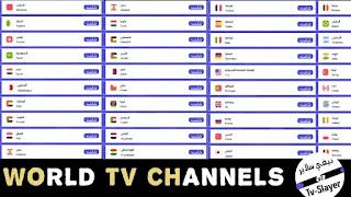 تطبيق Tv Slayer لمشاهدة القنوات المشفرة مجانا