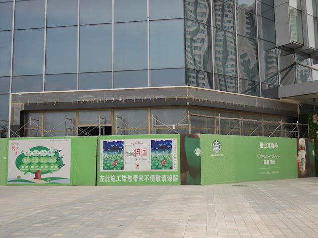 Under construction Starbucks at Intime City (银泰城) in Bengbu