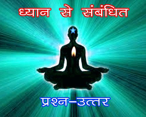 Dhyan Se Sambandhit prashn aur uttar