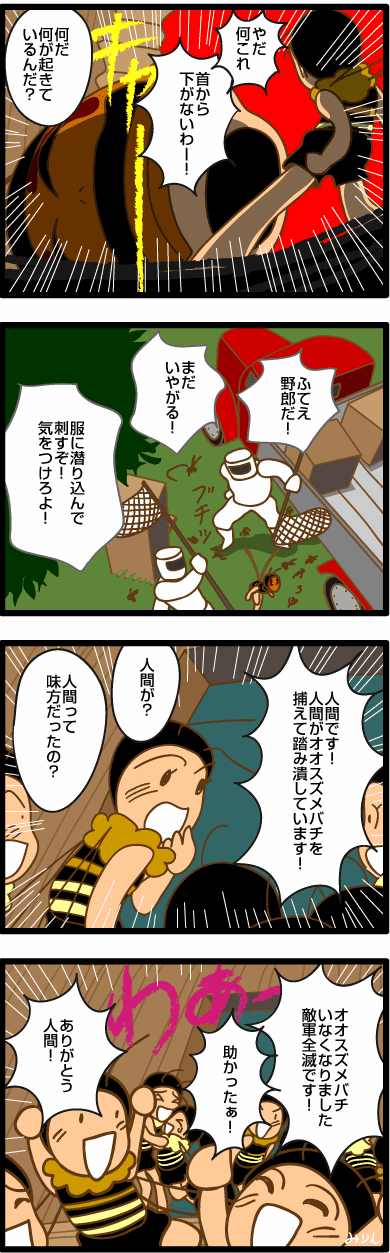 みつばち漫画みつばちさん:125. 晩秋の防衛戦(15)