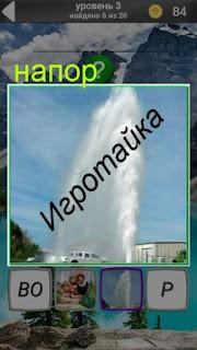 из земли большой напор воды в виде огромного фонтана 3 уровень 600 забавных картинок
