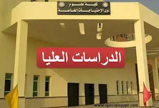 كلية علوم الاحتياجات الخاصة جامعة بنى سويف